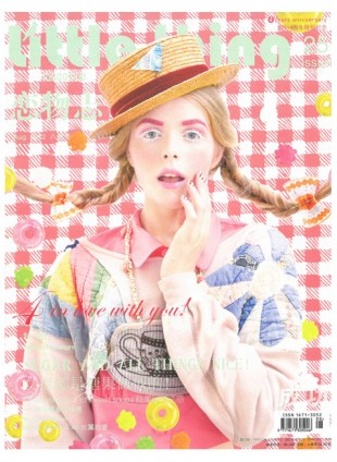 "Little Thing magazine(リトルシング) No.25 ""suger and all things nice!"""