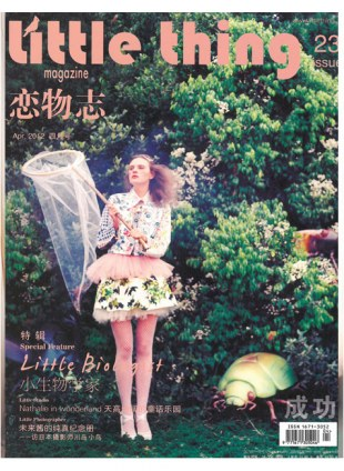 "Little Thing magazine No.23 "" Little Biologist """