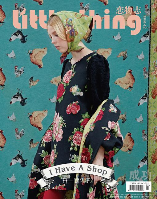 Little Thing Magazine(リトルシングマガジン) No.42