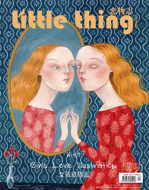 Little Thing Magazine(リトルシングマガジン) No.43
