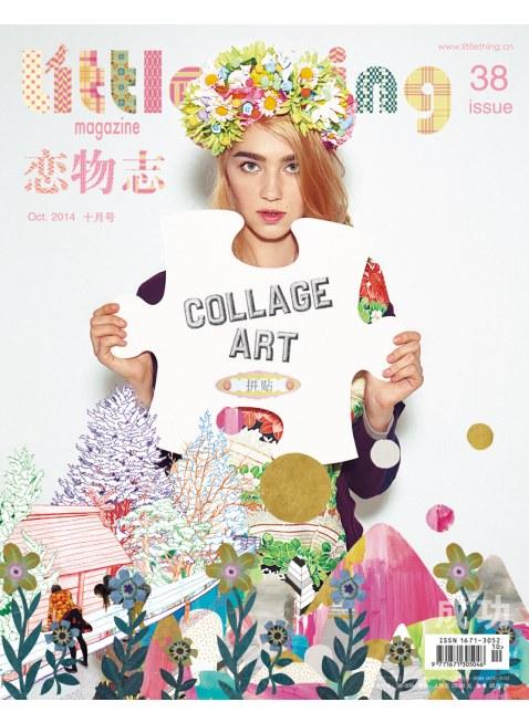 "Little Thing Magazine(リトルシングマガジン) No.38  ""Collage art"""