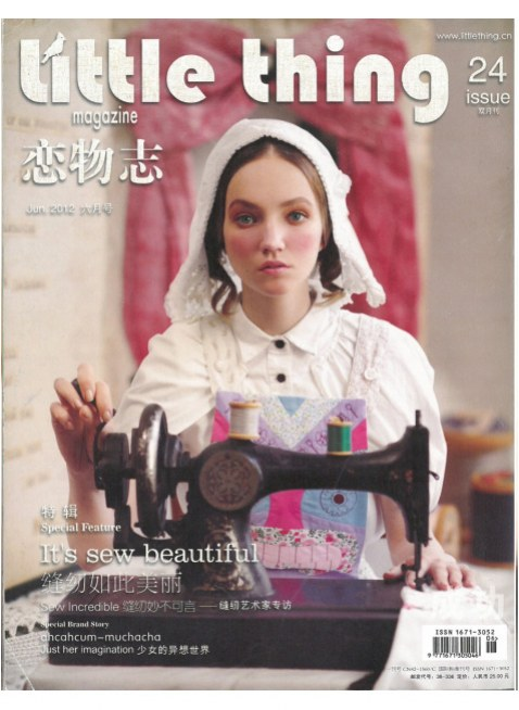 "Little Thing magazine(リトルシング) No.24 ""It's sew beautiful"""