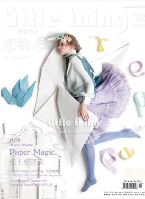 "Little Thing magazine (リトルシング)No.32 ""Paper Magic"""