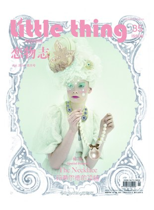 "Little Thing magazine (リトルシング)No.35 ""The Necklace"""