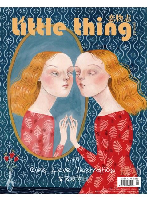 "Little Thing MagazineNo.43  ""Girls love illustration"""